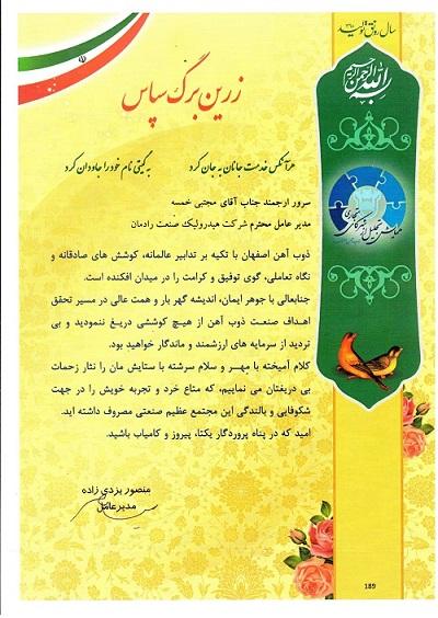 تقدیر -ذوب آهن اصفهان هیدرولیک صنعت رادمان2